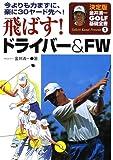飛ばす!ドライバー&FW―今よりも力まずに、楽に30ヤード先へ! (決定版金井清一ゴルフ基礎全書 (1))