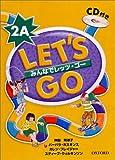 みんなでレッツ・ゴー2A(小学校中学年向け)― CD付き
