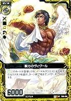 腕力のヴィグール ゼクス(Z/X)第9弾 覇者の覚醒 B09-050-UC シングルカード