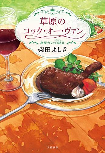 [画像:草原のコック・オー・ヴァン 高原カフェ日誌2 (文春e-book)]