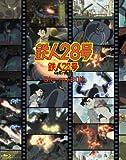 鉄人28号 Blu-ray BOX(初回限定版)