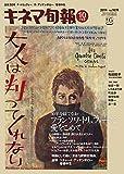 キネマ旬報 2014年10月下旬号 No.1674