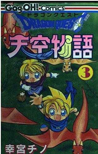 ドラゴンクエスト天空物語 (3) (ギャグ王コミックス)の詳細を見る