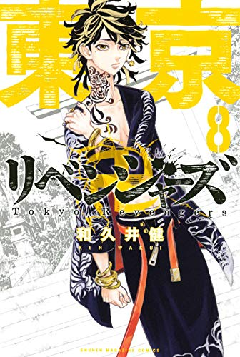 東京リベンジャーズ(8) (講談社コミックス)
