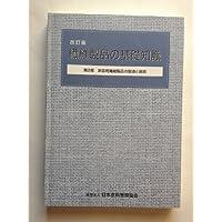 第Ⅱ分冊 家庭用繊維製品の製造と品質に関する知識 (繊維製品の基礎知識シリーズ)