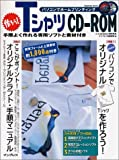 作ろう!TシャツCD-ROM―パソコンでホームプリンティング (Impress mook―デジタル素材ライブラリ)