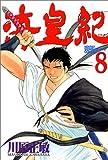 海皇紀(8) (講談社コミックス 月刊少年マガジン)