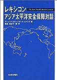 レキシコンアジア太平洋安全保障対話