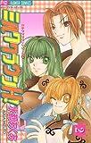 ミルククラウンH(ハイ)! (2) (少コミフラワーコミックス―ミルククラウンシリーズ)