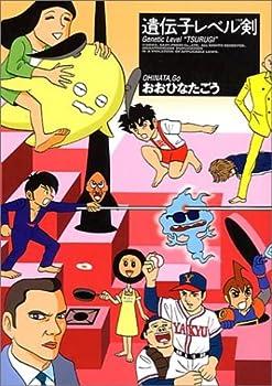 おおひなたごう短篇集・遺伝子レベル剣(つるぎ) (Cue comics)