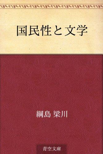 国民性と文学