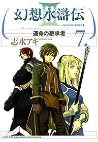 幻想水滸伝III~運命の継承者~7 (MFコミックス)