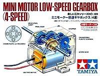 【 ミニモーター低速ギヤボックス (4速) 】 タミヤ 楽しい工作シリーズ TK189/ ミニモーターを採用したコンパクトサイズ