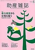 助産雑誌 2018年 5月号 特集 暴力被害から女性を救う 助産師が担う大きな役割
