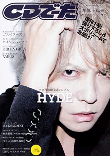 YOSHIKI feat. HYDE【Red Swan】歌詞解釈!「進撃の巨人」の世界感に浸ろうの画像