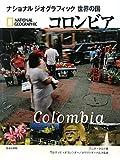 コロンビア (ナショナルジオグラフィック世界の国)
