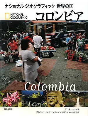 コロンビア (ナショナルジオグラフィック世界の国)...