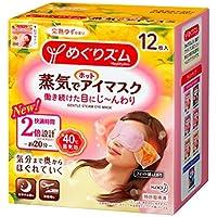 Megrhythm 蒸汽热眼膜 成熟柚子 12片×12个