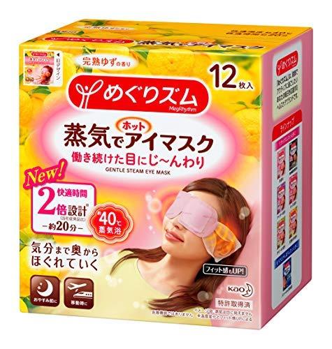 花王 めぐりズム 蒸気でホットアイマスク 完熟ゆずの香り 12枚入 × 4個セット