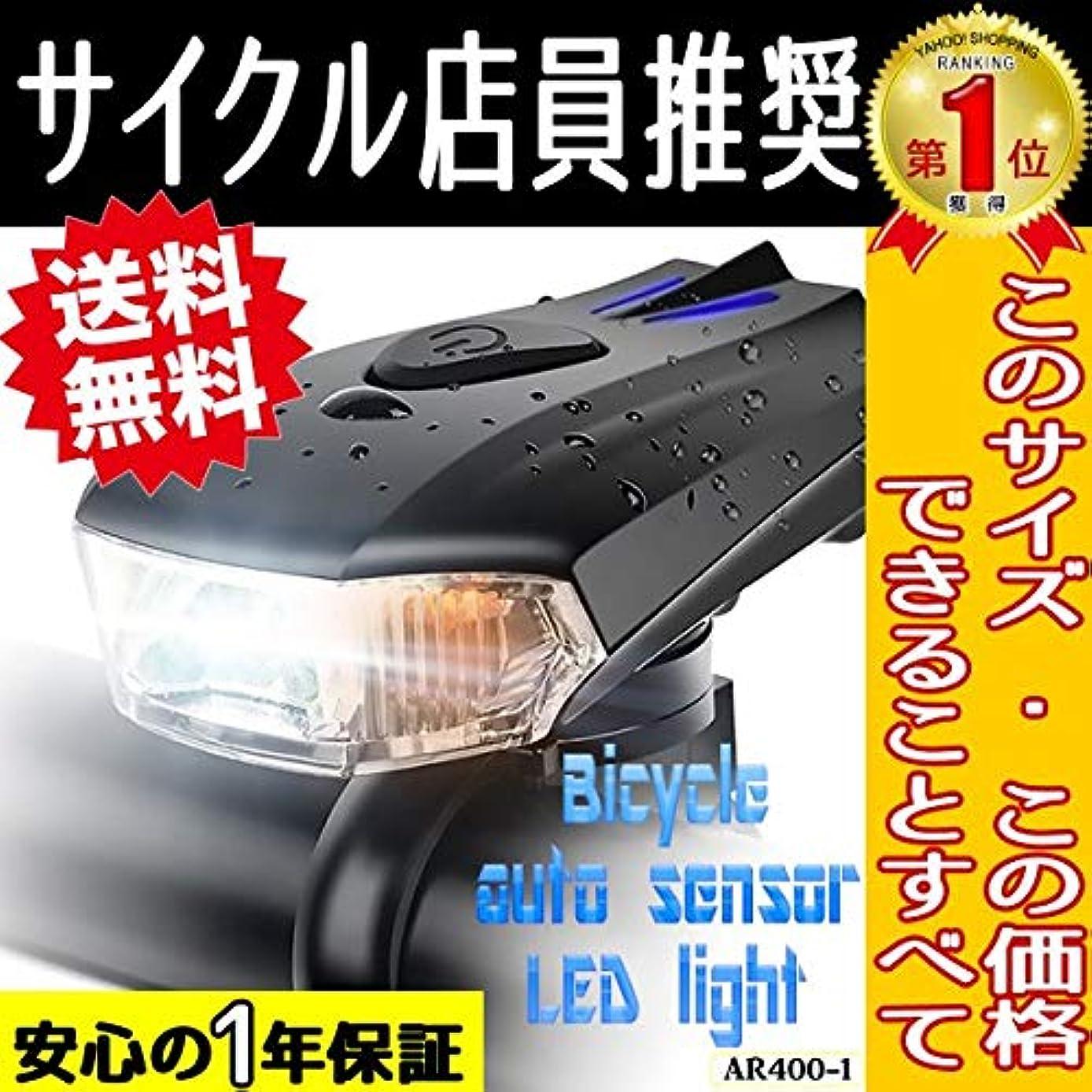 休眠避難月曜日自転車 ライト LEDヘッドライト USB充電式 1200mAh 防水 新開発スクエア照射スポット搭載 ロードバイク 自動点灯 明るい400LM