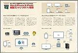 別冊Mac Fan マックの動画教本 〜Mac OS X Lion対応!あらゆる動画をMacで再生!録画!変換!〜 (マイコミムック) (MYCOMムック 別冊Mac Fan VOL. 9)