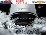 【5ZIGEN】 マフラーカッター バモス HM1 (MC10-24121-001)