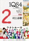 1Q84 BOOK1〈4月‐6月〉後編 (新潮文庫) 画像