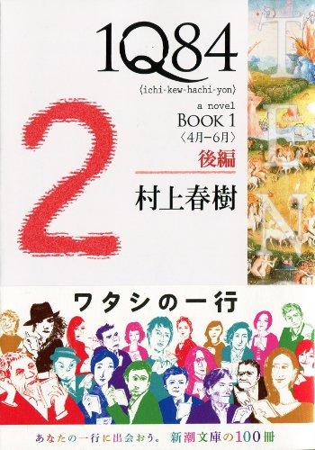 1Q84 BOOK1〈4月‐6月〉後編 (新潮文庫)