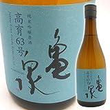 清酒 亀泉酒造 純米吟醸原酒 高育63号 720ml