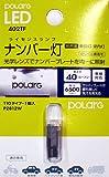 POLARG (ポラーグ) LED ナンバー灯 [ P2812W ] 40ルーメン (6500K) 1個入り P2812W
