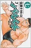 バチバチ 7 (少年チャンピオン・コミックス)