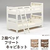2段ベッド フリートキャビネット Granz グランツ /ホワイト