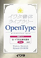 イワタ書体ライブラリーOpenType(Pro版)G-イワタ太教科書体