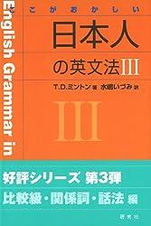 ここがおかしい 日本人の英文法III