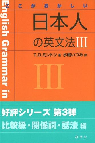 ここがおかしい 日本人の英文法IIIの詳細を見る