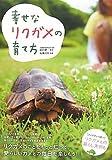 初心者でも飼える!リクガメの飼育方法 - 初心者でも飼える!リクガメの飼育方法