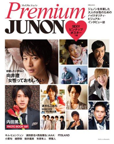 Premium JUNON(プレミアム・ジュノン) (別冊JUNON)