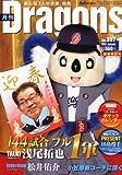 月刊 Dragons (ドラゴンズ) 2013年 01月号 [雑誌]