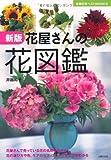 新版 花屋さんの花図鑑 (主婦の友ベストBOOKS)