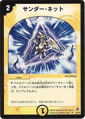 デュエルマスターズ/DM-05/23/U/サンダー・ネット