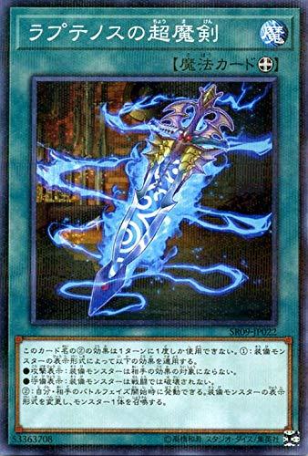 遊戯王カード ラプテノスの超魔剣 ( ノーマルパラレル ) ウォリアーズ・ストライク ( SR09 )   装備魔法 ノーマルパラレル