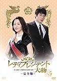 レディプレジデント~大物<完全版> DVD Vol.5[DVD]