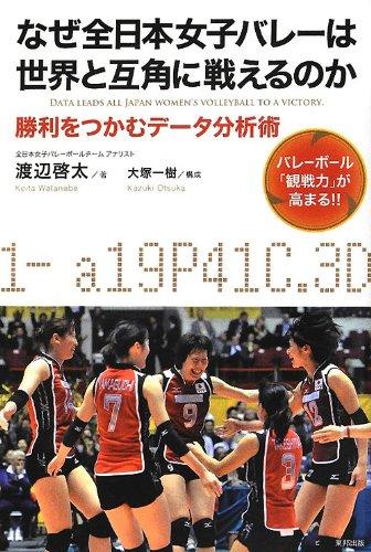なぜ全日本女子バレーは世界と互角に戦えるのか―勝利をつかむ・・・
