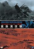 不滅の映画監督 ジョン・フォード傑作選 真珠湾攻撃[DVD]