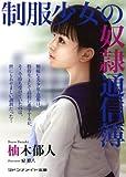 制服少女の奴隷通信簿 / 柚木 郁人 のシリーズ情報を見る