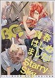 B's-LOG COMIC 2013 Oct. Vol.9 (B's-LOG COMICS)