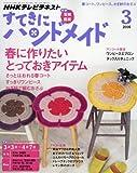 NHK すてきにハンドメイド 2016年 03 月号 [雑誌]