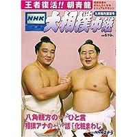 NHK 大相撲中継 2006年 11月号 [雑誌]