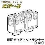 手曲げ用カーテンレール/まがーる/部材/両開きマグネットランナー【F102】/ホワイト/Z3K