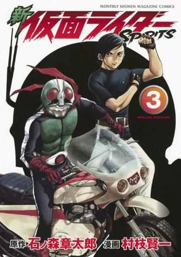 新 仮面ライダーSPIRITS(3)特装版 (プレミアムKC 月刊少年マガジン)の詳細を見る